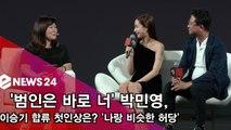 '범인은 바로 너' 박민영, 이승기 첫인상은? '똑똑한줄 알았는데 허당'