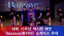 데뷔 15주년 컴백 채연 '봤자야(Bazzaya)' 쇼케이스 무대