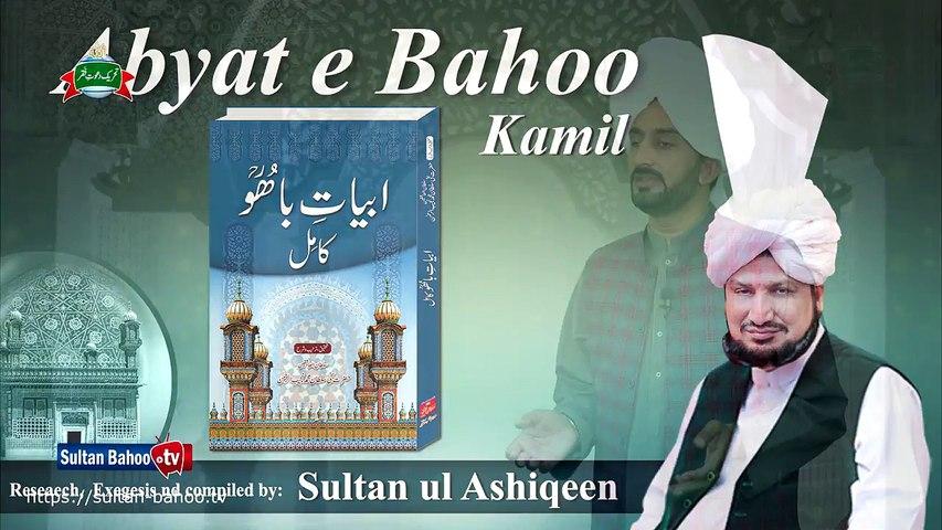 Kalam e Bahoo | Nahi Faqeeri Jalyaan Maran | (179/201)