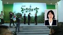김현지 채널A 차장, '농업인의 날' 대통령 표창