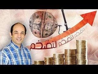 ما هو التضخم الاقتصادي ؟