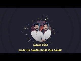 مقدمة :: القناة الرسميه للمنشد حيدر الجابري والمنشد كرار الجابري 2018