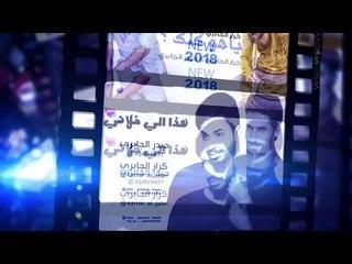 اعلان قناة اليويتوب كرار الجابري وحيدر الجابري | 2018