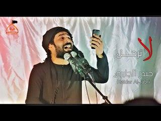 لا ترحل | حيدر الجابري | محرم 1440هـ 2018م
