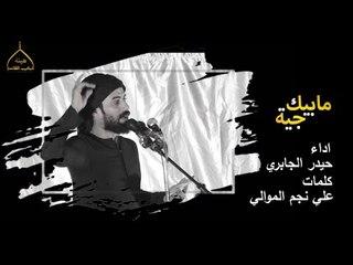 مابيك جيه | حيدر الجابري | مجالس محرم 1440هـ 2018م