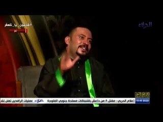 كاطع المياحي ياخذ فلوس من الناس الفقراء #برنامج وهل يخفى الشعر