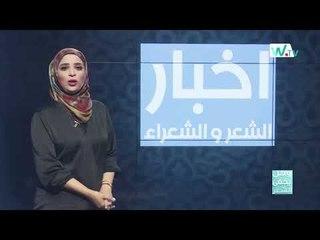 اخبار الشعر والشعراء/رفعت الصافي واحمد الساعدي عمل جديد/علي الفريداوي يسحب مسدس