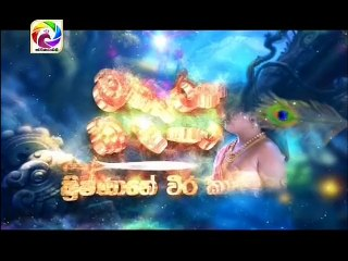 Maharaja Kansa 09/11/2018 - 101