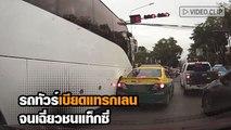 อุบัติเหตุ รถทัวร์เบียดแทรกเลนจนเฉี่ยวชนแท็กซี่กลางแยก