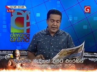 Derana Aruna 10/11/2018