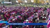 민노총, 대규모 도심 집회…대정부 투쟁 선언