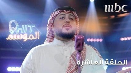 المطرب السعودي ماجد المدني يغني مختصر هالدنيا انت في hit الموسم