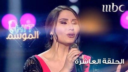 نور تغني اعتزلت الغرام لماجدة الرومي في HIT الموسم