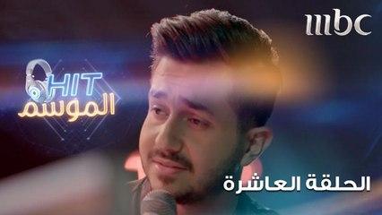 عبود برمدا يغني صدق بقا في HIT الموسم