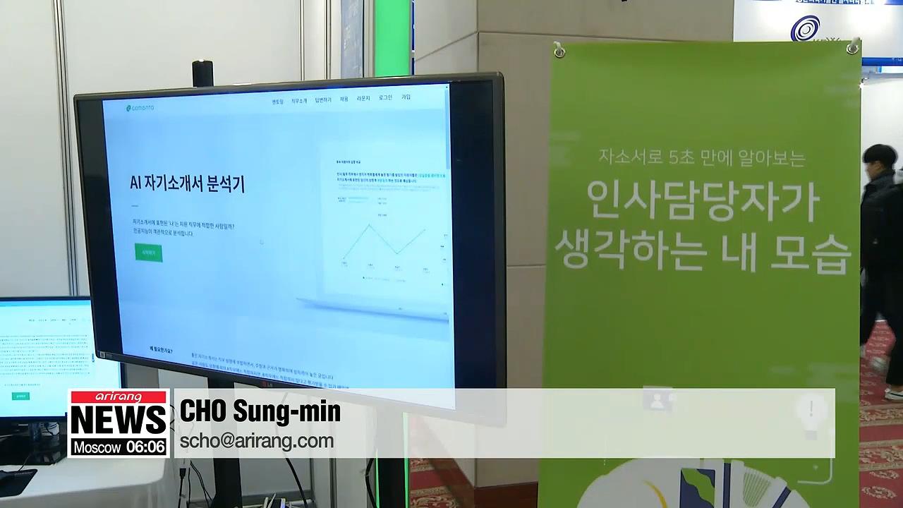 Korean job seekers start using AI programs to prepare for job seaching process