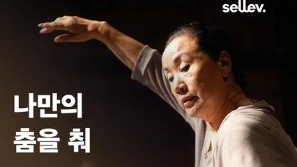 무용가 김매자 / 나만의 춤을 춰