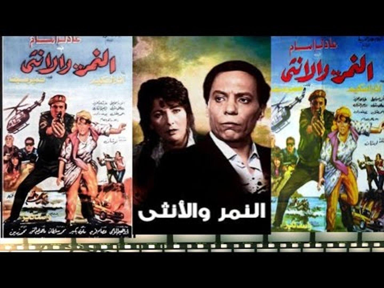 فيلم النمر والأنثى El Nemr W El Onsa فيديو Dailymotion