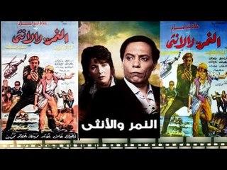 فيلم النمر والأنثى - El Nemr W El Onsa