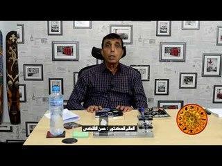 العالم الدكتور حسن الفلكى يتحدث عن توقعات جميع الأبراج - لو عاوز تعرف حظك لازم تشوف الفيديو دة!