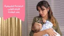 الرضاعة الطبيعية في الأيام الأولى بعد الولادة | مع د. سارة