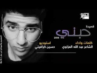 الشاعر عبدالله العزاوي | حبني | 2018