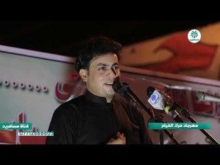 من اروع مهرجانات محرم الحرام الشاعر مرتظى البهادلي | مهرجان حرك الخيام الثالث |