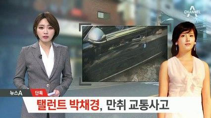 [단독]탤런트 박채경, 만취 교통사고…면허 취소 수준