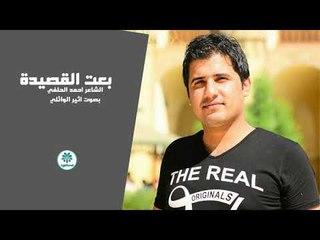 جديد الشاعر احمد الحلفي || بعت القصيدة || بصوت الرائع اثير الوائلي