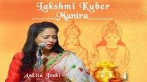 Full Shri Lakshmi Chalisa With Lyrics | Powerful Lakshmi Mantra For