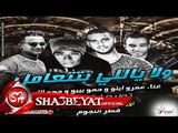 مهرجان ولا ياللى بتتعامل غناء عمرو ايتو - حمو بيبو - حمو الابيض 2017 حصريا على شعبيات