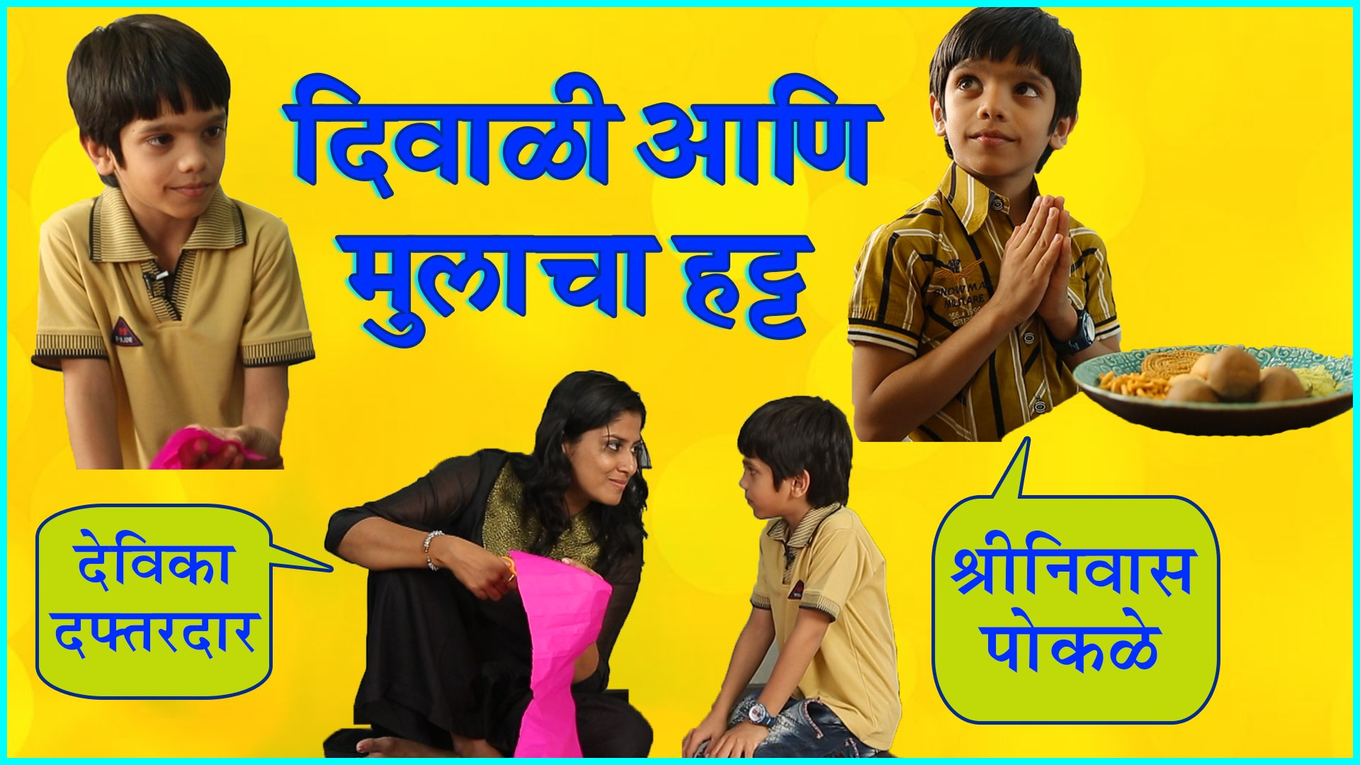 Mother And Sons Emotional Bond at the time of Festivals   Naal (नाळ )   Shrinivas Pokale