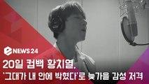 '20일 컴백' 황치열, 신곡 '그대가 내 안에 박혔다'로 늦가을 감성 저격