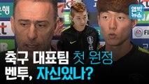 [엠빅비디오] 벤투호 첫 원정 호주 출국