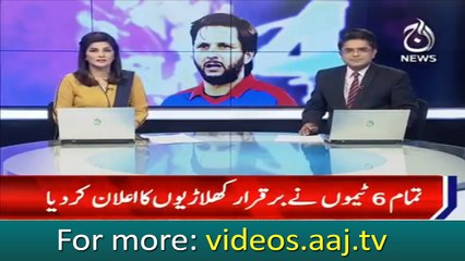 Which team will open now Shahid Afridi?