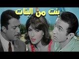 بنت من البنات - Bent Men El Banat