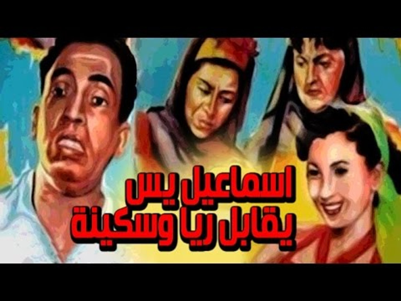Ismail Yassine Youqabel Raya Wa Skina Movie فيلم اسماعيل ياسين