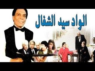 مسرحية الواد سيد الشغال - Masrahiyat El Wad Sayed El Shaghal