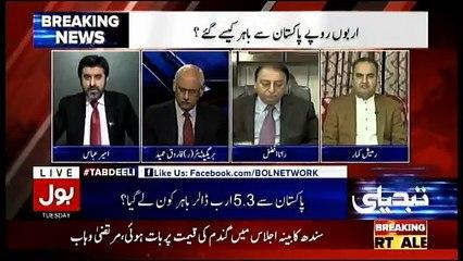 Tabdeeli Ameer Abbas Ke Sath - 13th November 2018