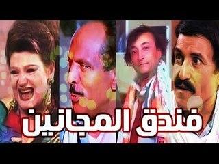 Masrahiyat Fondok El Maganeen - مسرحية فندق المجانين