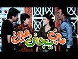Meen Yeganen Meen Movie - فيلم مين يجنن مين