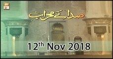 Sada e Mehraab - 12th November 2018 - ARY Qtv