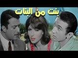 Bent Mn El Banat Movie - فيلم بنت من البنات