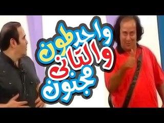 Masrahiyat Wahed Lamoon We El Tany Magnoon - مسرحية واحد ليمون و التاني مجنون