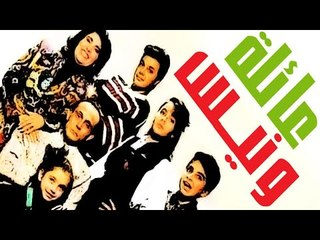 Masrahiyat Aelet Wanees - مسرحية عائلة ونيس