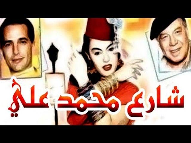 Masrahiyat Sharea Mohamed Ali - مسرحية شارع محمد على