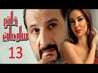 مسلسل خاتم سليمان   الحلقة الثالثة عشر