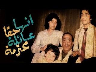 Masrahiyat Enha Haqan Aaela Mohtarama - مسرحية انها حقا عائلة محترمة