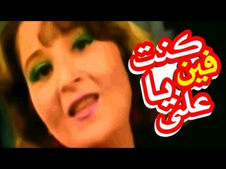 Masrahiyat Kont Feen Ya Ali - مسرحية كنت فين يا علي