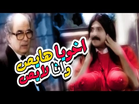 Masrahiyat Akhoya Hayes We Ana Layes - مسرحية اخويا هايص وانا لايص