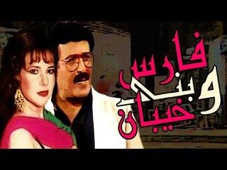 Masrahiyat Fares We Bany Khayban - مسرحية فارس وبنى خيبان